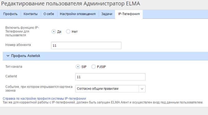 http://www.elma-bpm.ru/kb/assets/Butorina/1143_14.png