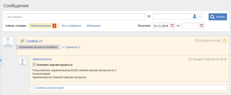 http://www.elma-bpm.ru/kb/assets/Butorina/1143_26.png