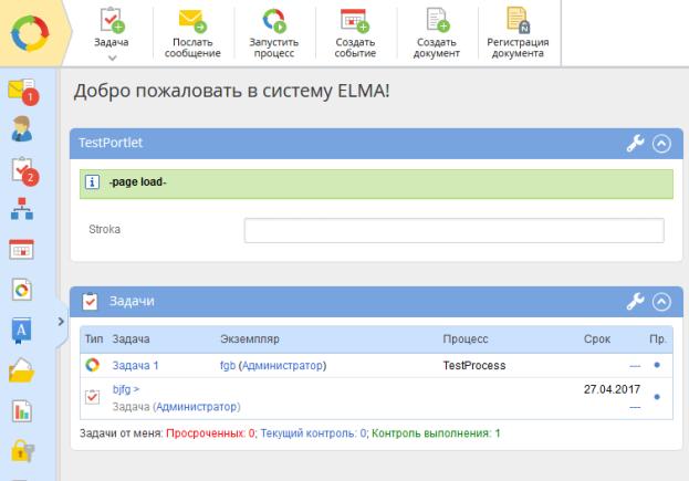 http://www.elma-bpm.ru/kb/assets/Butorina/1143_37.png