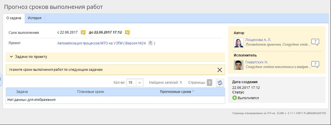 http://www.elma-bpm.ru/kb/assets/Butorina/1143_55.png