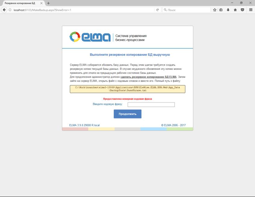 http://www.elma-bpm.ru/kb/assets/Butorina/1143_57.png