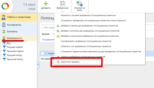 http://www.elma-bpm.ru/kb/assets/Butorina/1143_58.png