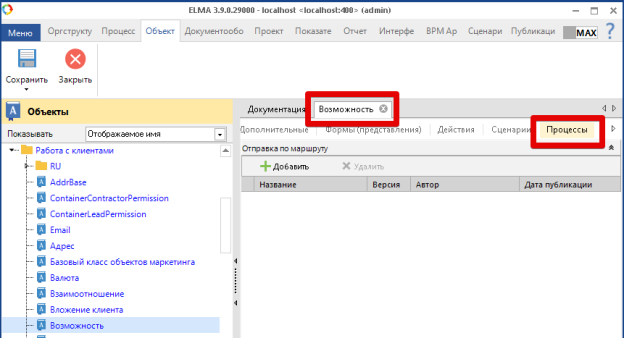 http://www.elma-bpm.ru/kb/assets/Butorina/1143_59.png