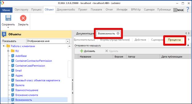 http://www.elma-bpm.ru/kb/assets/Butorina/927_155.png