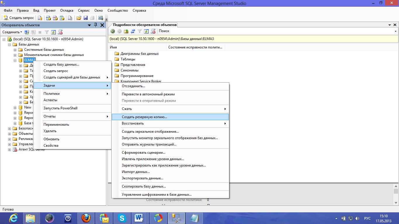 Как сделать файл базы данных 618