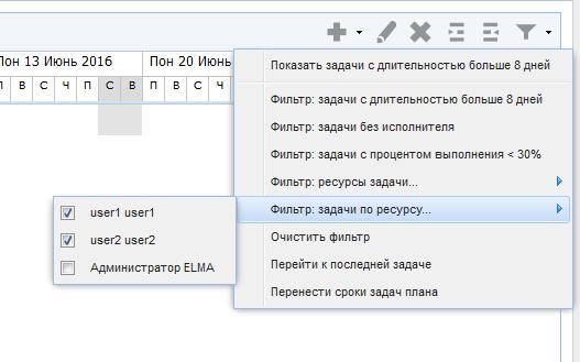 https://www.elma-bpm.ru/kb/assets/Mikheeva/819_101.png
