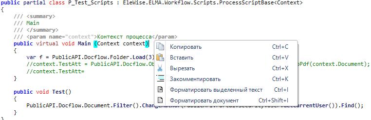 https://www.elma-bpm.ru/kb/assets/Mikheeva/819_106.png