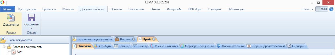 https://www.elma-bpm.ru/kb/assets/Mikheeva/819_25.png