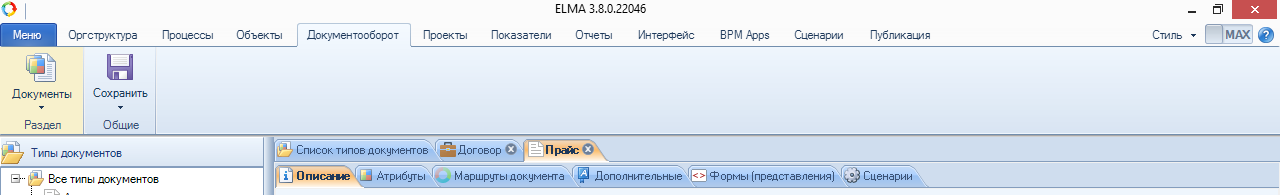 https://www.elma-bpm.ru/kb/assets/Mikheeva/819_26.png