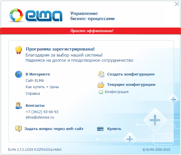 https://www.elma-bpm.ru/kb/assets/Mikheeva/819_39.png