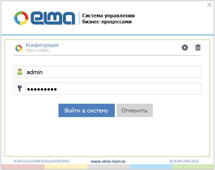 https://www.elma-bpm.ru/kb/assets/Mikheeva/819_40.png