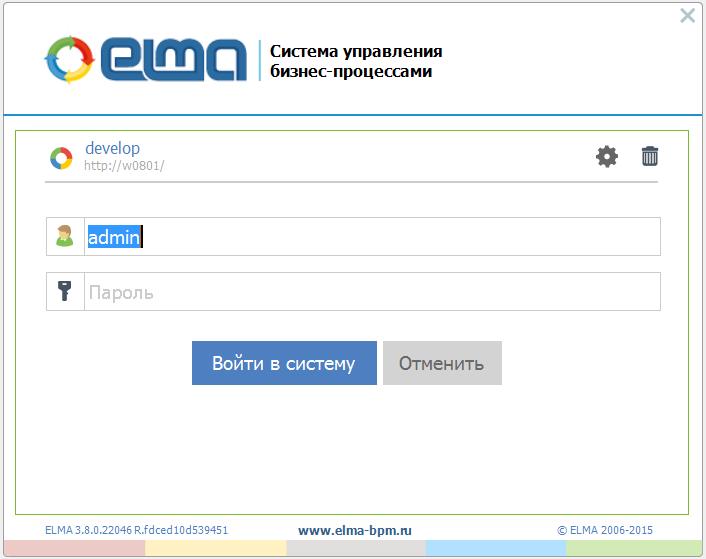 https://www.elma-bpm.ru/kb/assets/Mikheeva/819_54.png