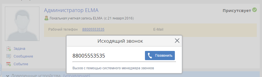 https://www.elma-bpm.ru/kb/assets/Mikheeva/819_57.png