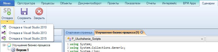 https://www.elma-bpm.ru/kb/assets/Mikheeva/819_62.png