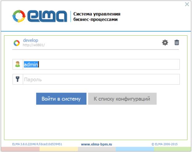https://www.elma-bpm.ru/kb/assets/Mikheeva/819_68.png