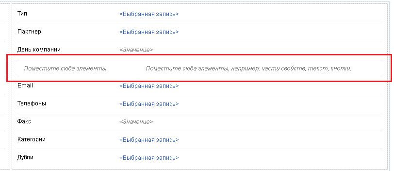 https://www.elma-bpm.ru/kb/assets/Mikheeva/819_73.png