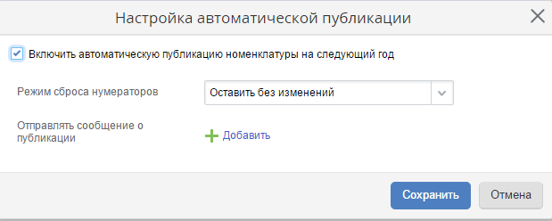 https://www.elma-bpm.ru/kb/assets/Mikheeva/819_78.png