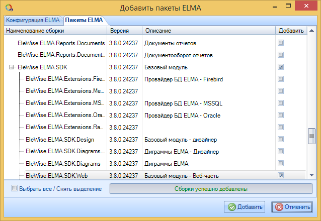 https://www.elma-bpm.ru/kb/assets/Mikheeva/819_87.png
