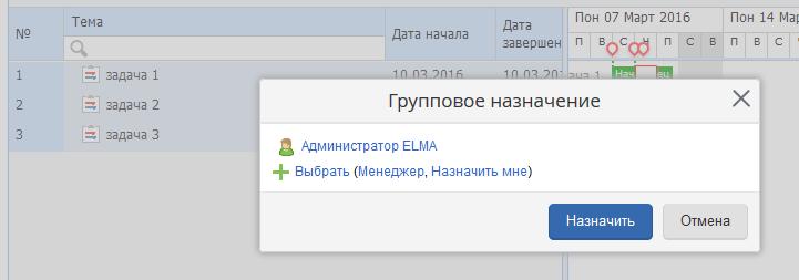 https://www.elma-bpm.ru/kb/assets/Mikheeva/819_89.png