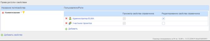 https://www.elma-bpm.ru/kb/assets/Mikheeva/855_02.png