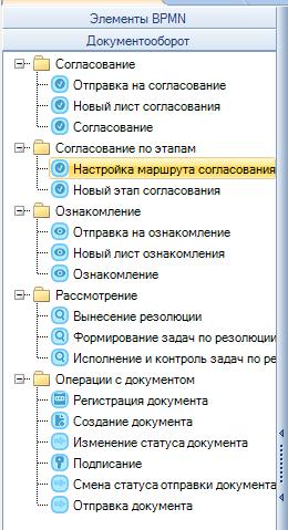 https://www.elma-bpm.ru/kb/assets/Mikheeva/855_10.png