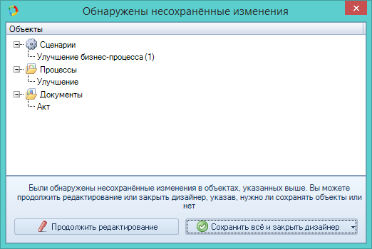 https://www.elma-bpm.ru/kb/assets/Mikheeva/855_22.png