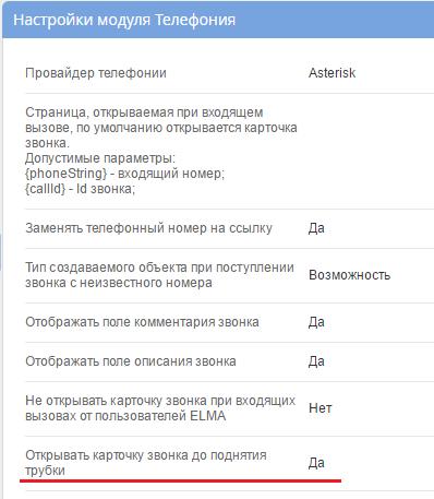 https://www.elma-bpm.ru/kb/assets/Mikheeva/927_12.png
