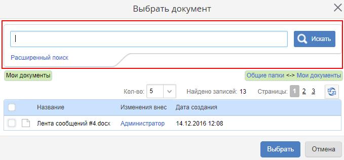 https://www.elma-bpm.ru/kb/assets/Mikheeva/927_14.png