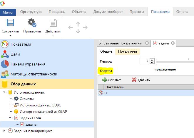 http://www.elma-bpm.ru/kb/assets/Palshina/1143_102.png