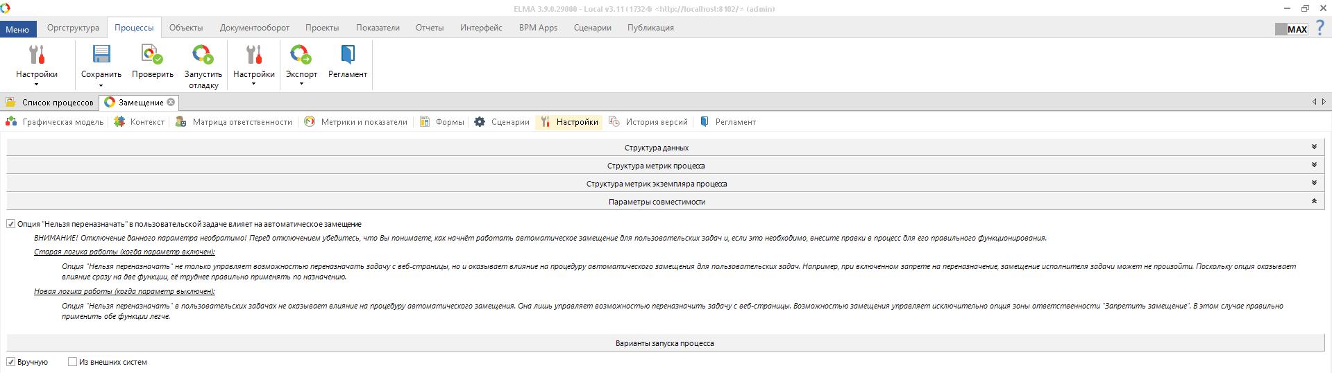 http://www.elma-bpm.ru/kb/assets/Palshina/927_103.png