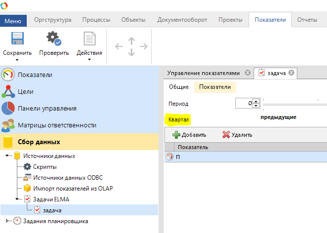 http://www.elma-bpm.ru/kb/assets/Palshina/927_104.png