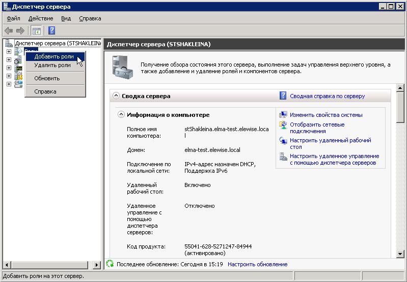 Сертификация windows server 2008 r2 получение росжилкоммунсертификация