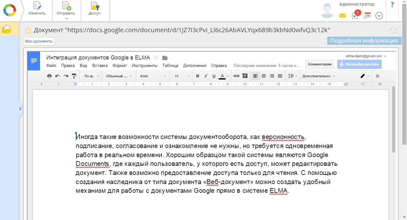 Как сделать доступ в гугл-документе для всех