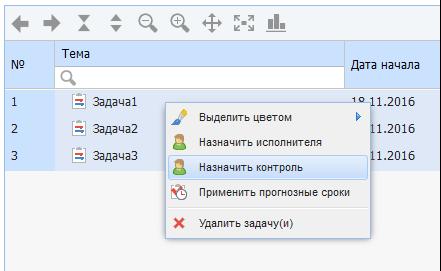 https://www.elma-bpm.ru/kb/assets/tazmieva/819_122.png