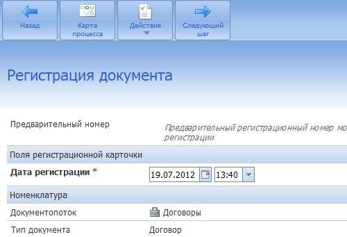 программа для регистрации документов - фото 10