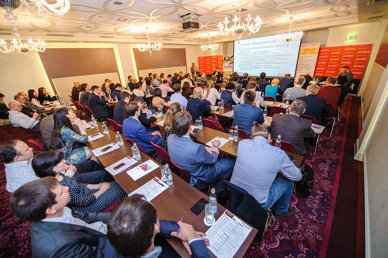 Конференция BPM Day 2016 от TAdviser