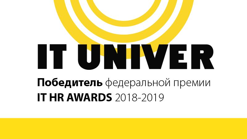 Ижевский проект IT Univer — победитель федеральной премии IT HR AWARDS